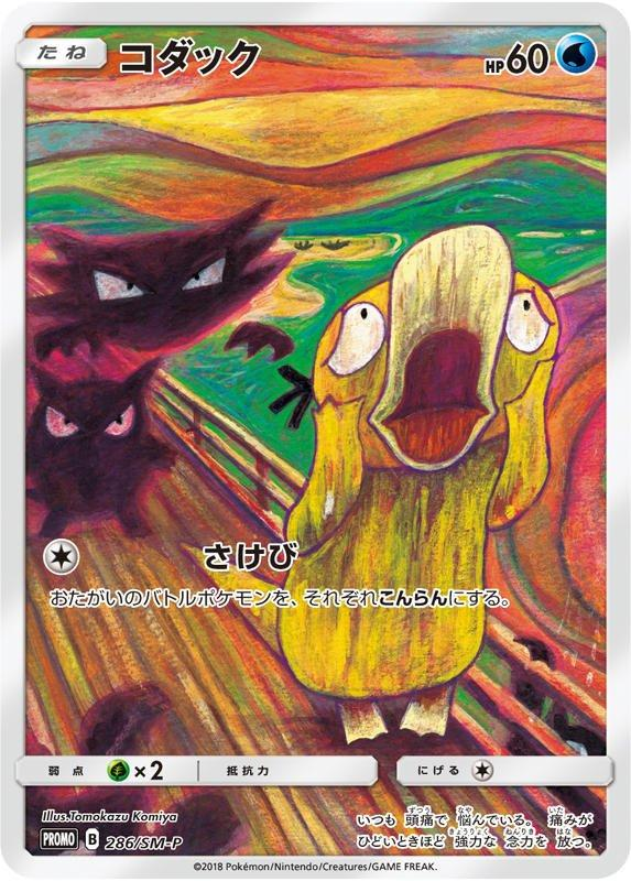 Psyduck looks how we feel when a Pokémon hurts itself in its confusion